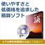【無料体験版あり】積算ソフト-頂(ITADAKI) 製品画像