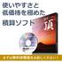 【無料体験版あり】  積算ソフト-頂(ITADAKI)  製品画像