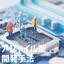 【システム開発手法】アジャイル型開発(ソフト・ハード) 製品画像