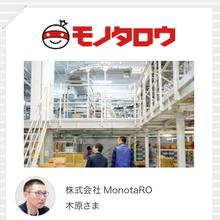 【導入事例】倉庫の見える化に成功!ネットストア「モノタロウ」様 製品画像