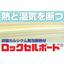 炭酸カルシウム発泡断熱材『ロックセルボード』 製品画像