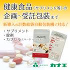 【受託包装加工】健康食品:錠剤・カプセル(ハード、ソフト) 製品画像