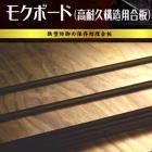 防腐木材『モクボード』 製品画像