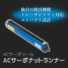 事例動画/コアテック製ネジ締めツール「ACサーボナットランナー」 製品画像