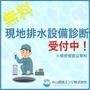 【無料診断受付中!】食品工場排水処理 『設備診断』 製品画像