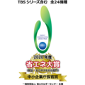 TBS省エネ大賞 製品画像