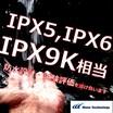 【防水設計・試験評価】防水コンシェルジュ 製品画像