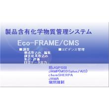 製品含有化学物質管理システム:Eco-FRAME/CMS 製品画像