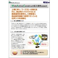 【Web Active Construct導入事例】case2  製品画像