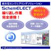 統合型エンジニアリングCADの決定版!『SchemELECT』 製品画像