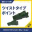 油圧ショベル用ツース『ツイストタイプポイント』 【コストダウン】 製品画像