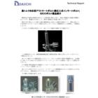 【技術資料】高トルク対応型熱圧入式インサートボルトSSOOボルト 製品画像