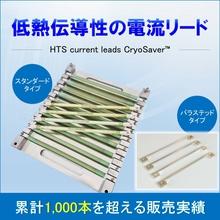HTS電流リード『CryoSaver』装置の低温状態を維持可能! 製品画像
