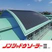 屋根一体型ソーラー『ノンシャドウソーラーIII』 製品画像