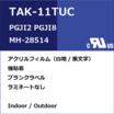 TAK-11TUC UL / CUL規格ラベル 製品画像