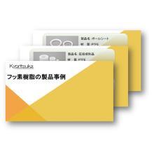 「フッ素樹脂素材の製品事例」について掲載した資料を無料進呈中! 製品画像