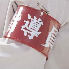 『腕章くん』 製品画像