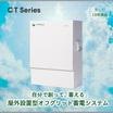 家庭用蓄電システム(屋外設置型)  製品画像