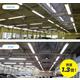 一般倉庫・冷蔵倉庫のLED照明化は、経費削減ってご存知ですか? 製品画像