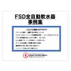 FSD全自動軟水器 導入事例集 製品画像