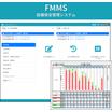 設備保全管理システム『FMMS』 製品画像