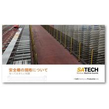 【技術資料 無料進呈】安全柵の規格(ISO・JIS)について 製品画像