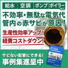 【施設運用に好適】錆ない配管にできる!NMRパイプテクター 製品画像