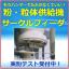 粉粒体供給機『サークルフィーダ』【デモテスト受付中】 製品画像