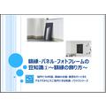 額縁・パネル・フォトフレームの豆知識~額縁の飾り方~ 製品画像