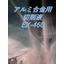 腐敗臭の改善に!水溶性切削液『ケミクール EX-460』 製品画像