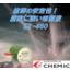 工場内の腐敗臭の改善に!水溶性切削液『ケミクール EX-460』 製品画像