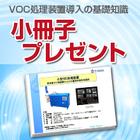 小冊子プレゼント!『VOC処理装置導入の基礎知識』 製品画像