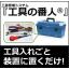 工具管理システム「工具の番人(R)」Lite 製品画像