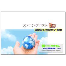 環境省エネ商材のご提案 製品画像
