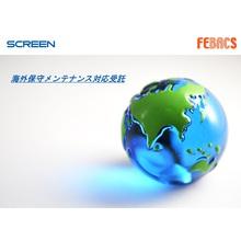 海外保守メンテナンス対応受託 製品画像