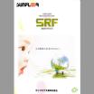 サンフロア工業株式会社 SRFゴムチップ製品 総合カタログ 製品画像