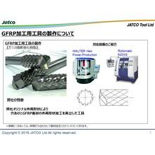 GFRP(ガラス繊維樹脂)材料加工工具の製作 製品画像