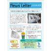 配管工事「不断水凍結工法(建物)」ニュースレター2020年3月号 製品画像
