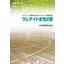 人と環境に優しい床用上塗塗料「ウレテイト水性二液」 製品画像