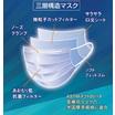 『あおもり藍抗菌マスク』 製品画像