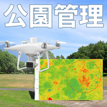 ドローン(UAV)を使用した森林公園管理 製品画像