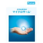 高性能断熱材『マイクロサーム』総合カタログ 製品画像