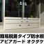 《施工事例1》簡易脱着タイプ防水板「オクダケ」 製品画像