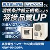 高信頼性インバータ式抵抗溶接機『NRW-IN400PA』 製品画像