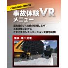 【新製品】VR事故体験・安全教育 Lookca 紹介動画公開中 製品画像