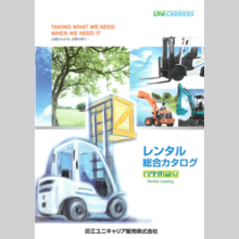 近江ユニキャリア販売株式会社『レンタル総合カタログ』 製品画像