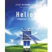 太陽自動追尾型ソーラーシステム「Helios」 製品画像