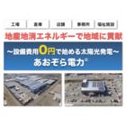 第三者所有モデル 太陽光発電サービス『あおぞら電力』 製品画像