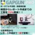 ポータブルすき間・段差測定器『GAPGUN』 製品画像