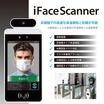 AI 顔認証+勤怠管理+体温検出「iFaceScanner」 製品画像